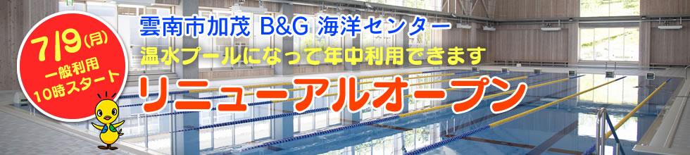 加茂B&G海洋センター