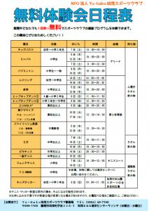 春の無料体験会日程表(2020年3月)