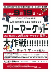 Yu-Gaku加茂スポーツクラブ夏祭り2016開催!!
