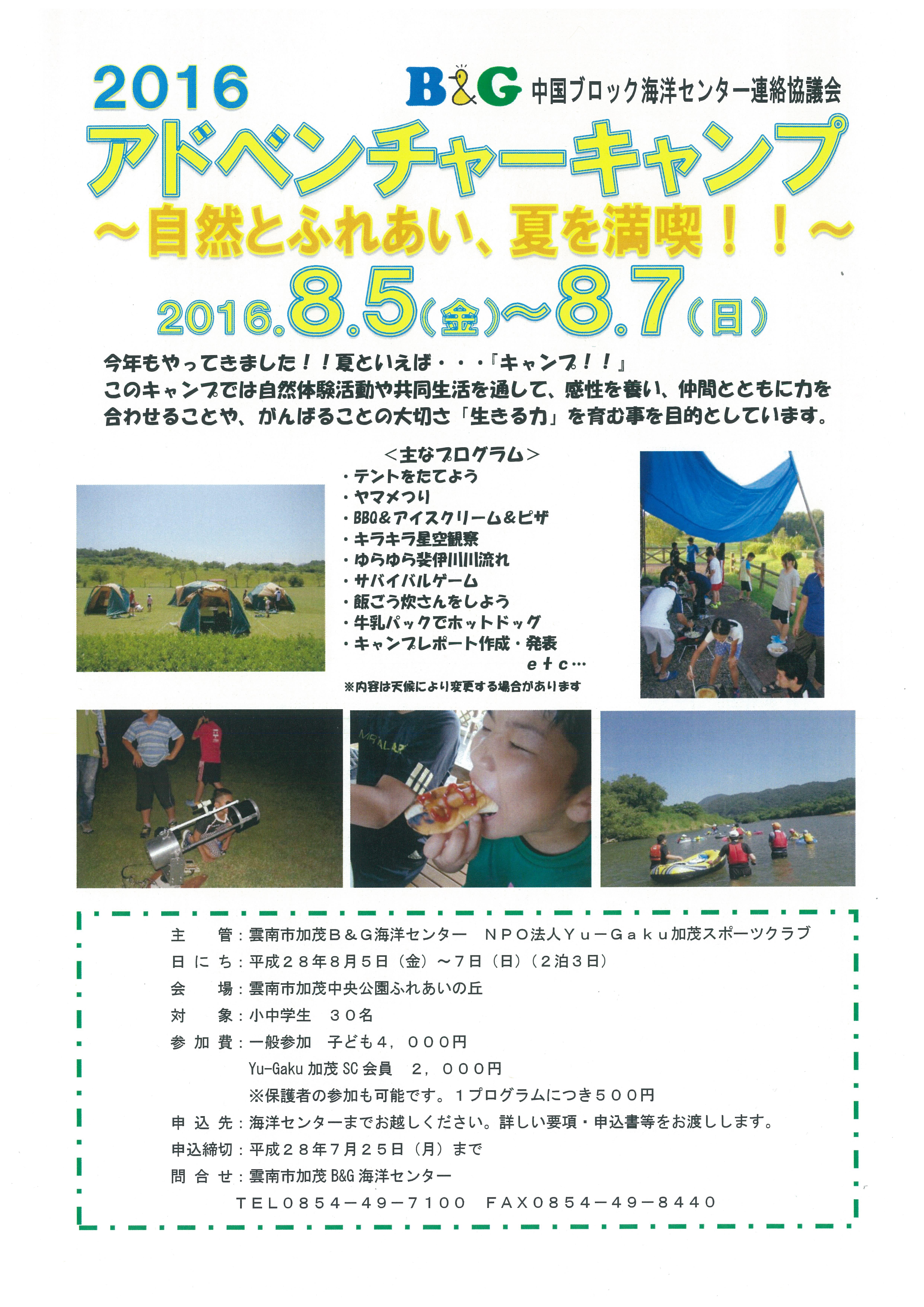 アドベンチャーキャンプ~自然とふれあい、夏を満喫!!~