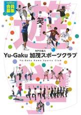 Yu-Gaku加茂スポーツクラブ新規会員募集!!