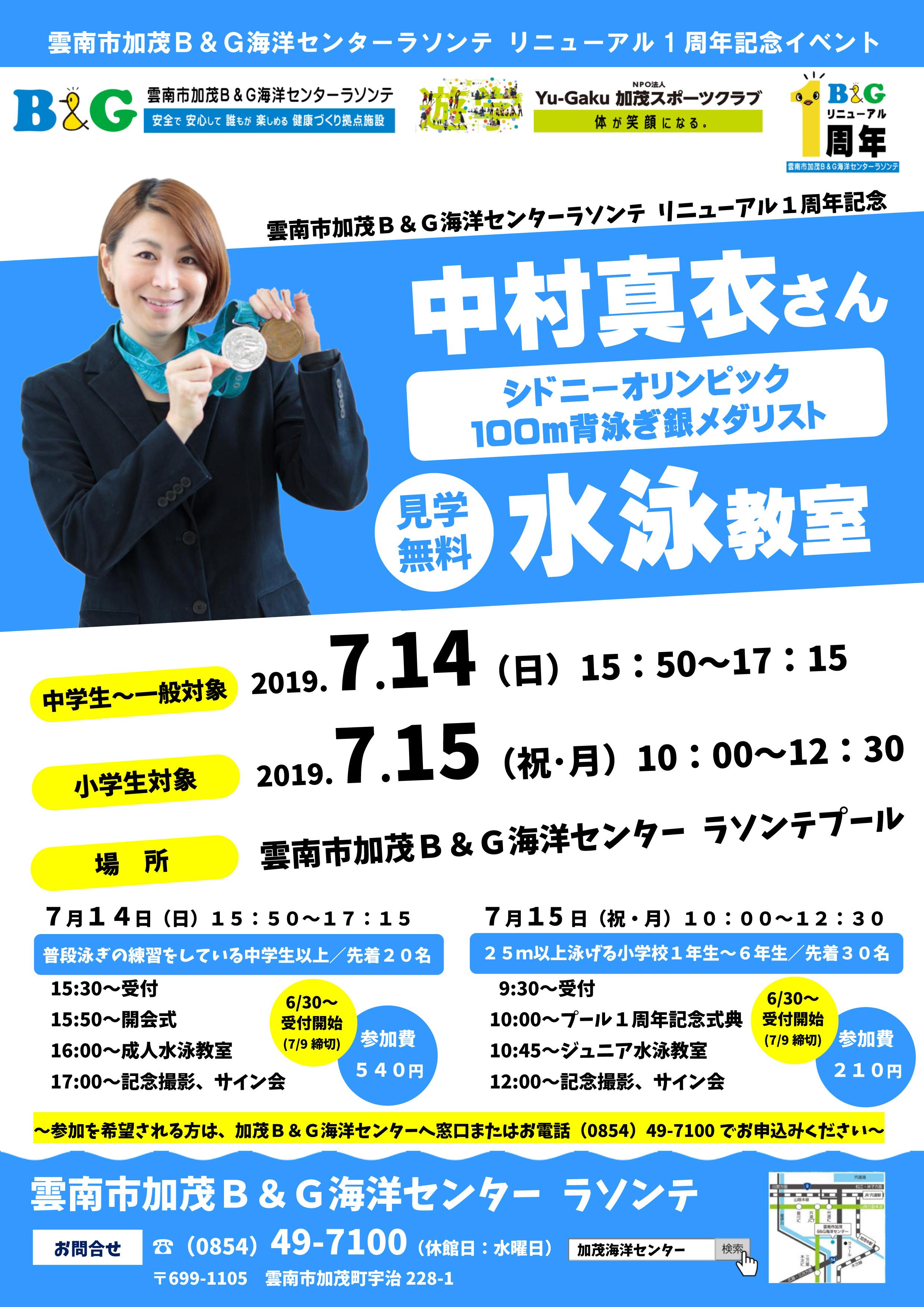 シドニーオリンピック100m背泳ぎ銀メダリスト 中村真衣さん水泳教室
