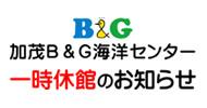 加茂B&G海洋センター一時休館のお知らせ