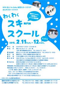 2017スキースクールチラシ