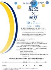 Yu-Gaku加茂スポーツクラブ星空×ヨガ