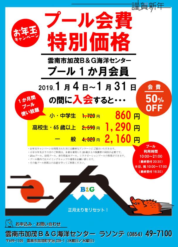 1か月会費特別価格キャンペーンチラシ