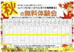Yu-Gaku加茂スポーツクラブ~秋の無料体験会~