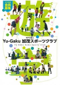 Yu-Gaku加茂スポーツクラブ会員募集!!