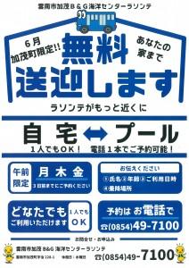 送迎バス(加茂町限定)