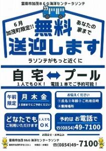 6月加茂町限定!!プール⇔自宅無料送迎します!!