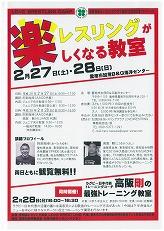 LOVE WRESTLING CAMP レスリングが楽しくなる教室開催決定!!