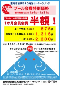 1か月会費特別価格キャンペーンチラシ(表)