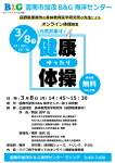 オンライン健康体操教室チラシ-1
