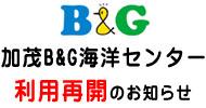加茂B&G海洋センター利用再開のお知らせ